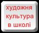 Художня культура в школі)
